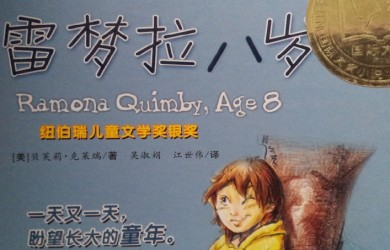 Ramona Quimby Age 8 Chinese Translation